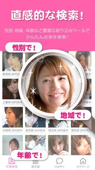 無料登録の出会い系アプリ【ワクワクメール】