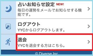 YYCアプリの退会方法