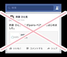 pairs_施策03_イメージ