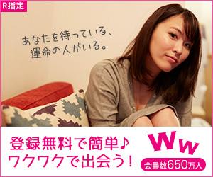 waku17032301